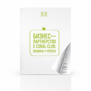 Книга «Бизнес-партнёрство» на русском
