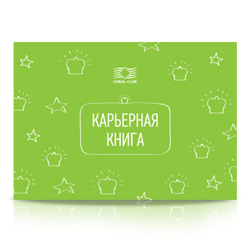 «Карьерная книга» на русском