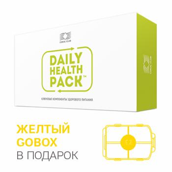 Упаковка Здоровья на каждый день + контейнер GoBox мини жёлтый (Daily Health Pack + GoBox Mini Yellow)