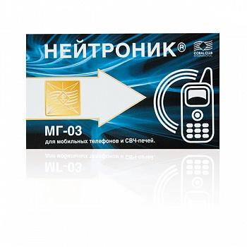 Нейтроник МГ-03 (Neitronik MG-03)