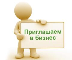 Бизнес-партнёрство